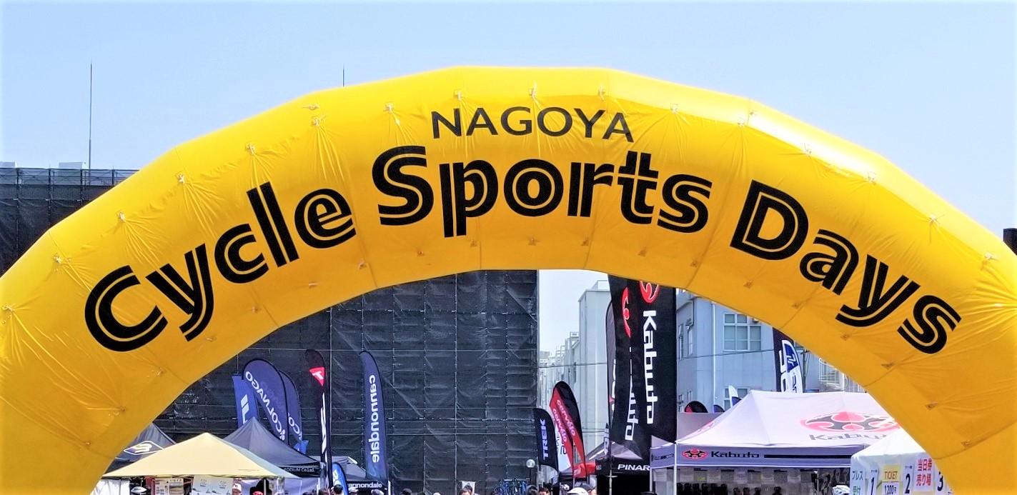 名古屋サイクルスポーツデイズ 2019